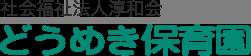 どうめき保育園ロゴ
