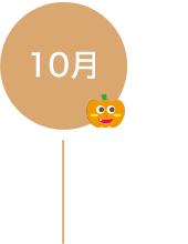 10月ロゴ